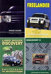 Инструкция по эксплуатации Land Rover