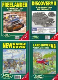 Руководство по ремонту Land Rover